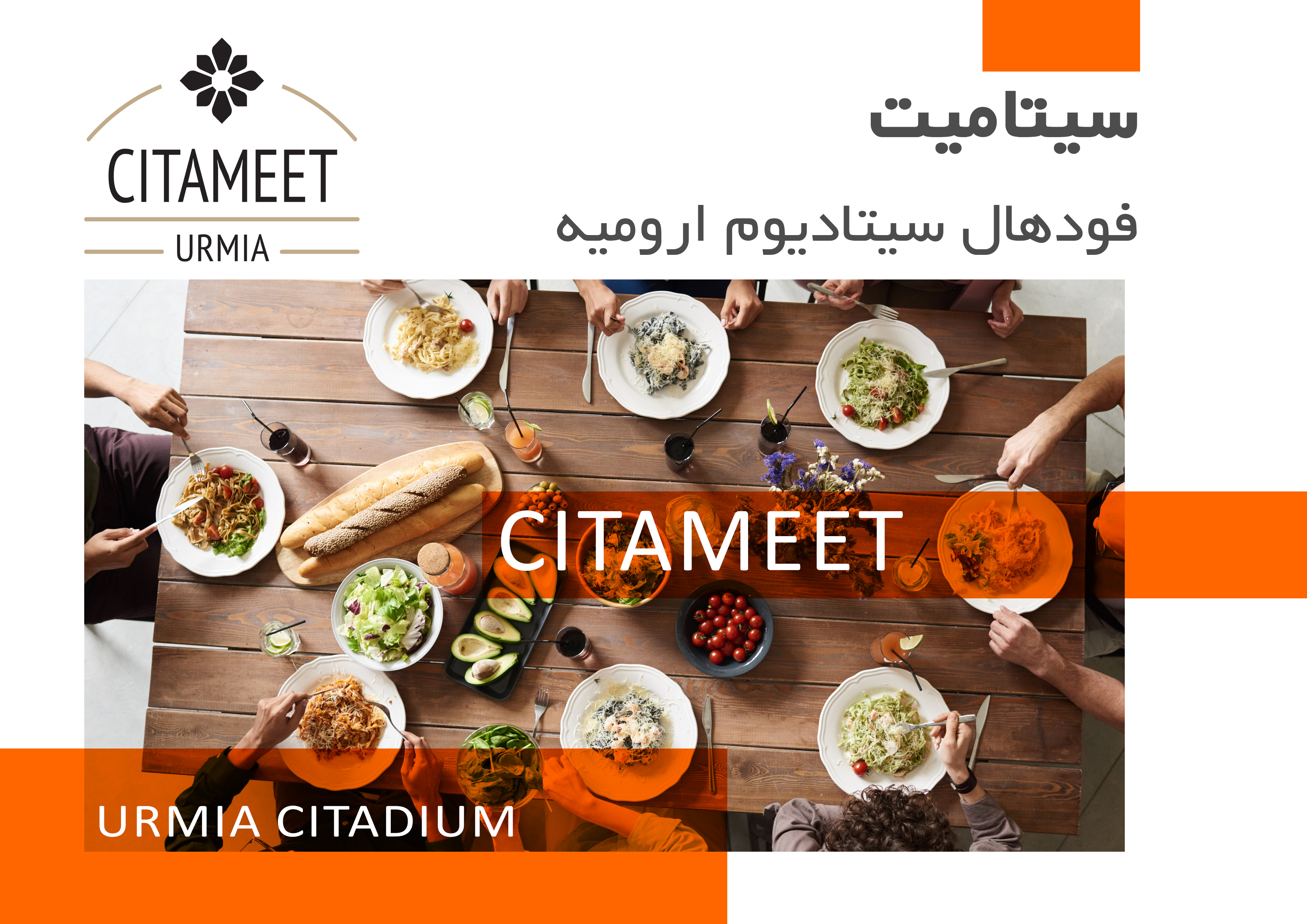Citameet, the first food hall in the west of Iran at Urmia Citadium