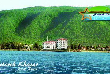 برج ساحلی ستاره خزر