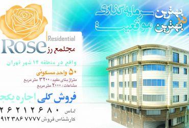 فروش مجتمع رز تهران