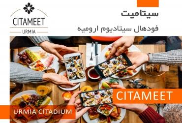تنوع غذاهای ایرانی، فرنگی در سیتامیت ارومیه
