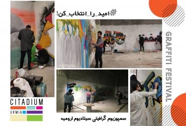 سمپوزیوم گرافیتی سیتادیوم ارومیه با شعار امید را انتخاب کن در سیتادیوم