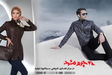 افتتاحیه برند نام آشنا چرم مشهد در سیتادیوم ارومیه