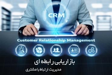CRM  یا مدیریت ارتباط با مشتری