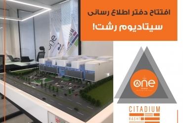 افتتاح دفتر اطلاع رسانی پروژه سیتادیوم رشت